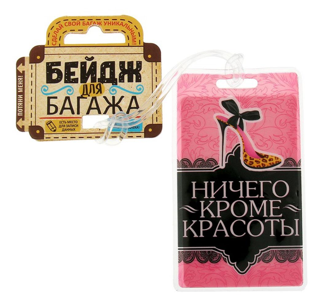 Бирка на чемодан Sima-land Ничего кроме красоты, 6,5 х 11 см. 1156278 свеча ароматизированная sima land лимон на подставке высота 6 см