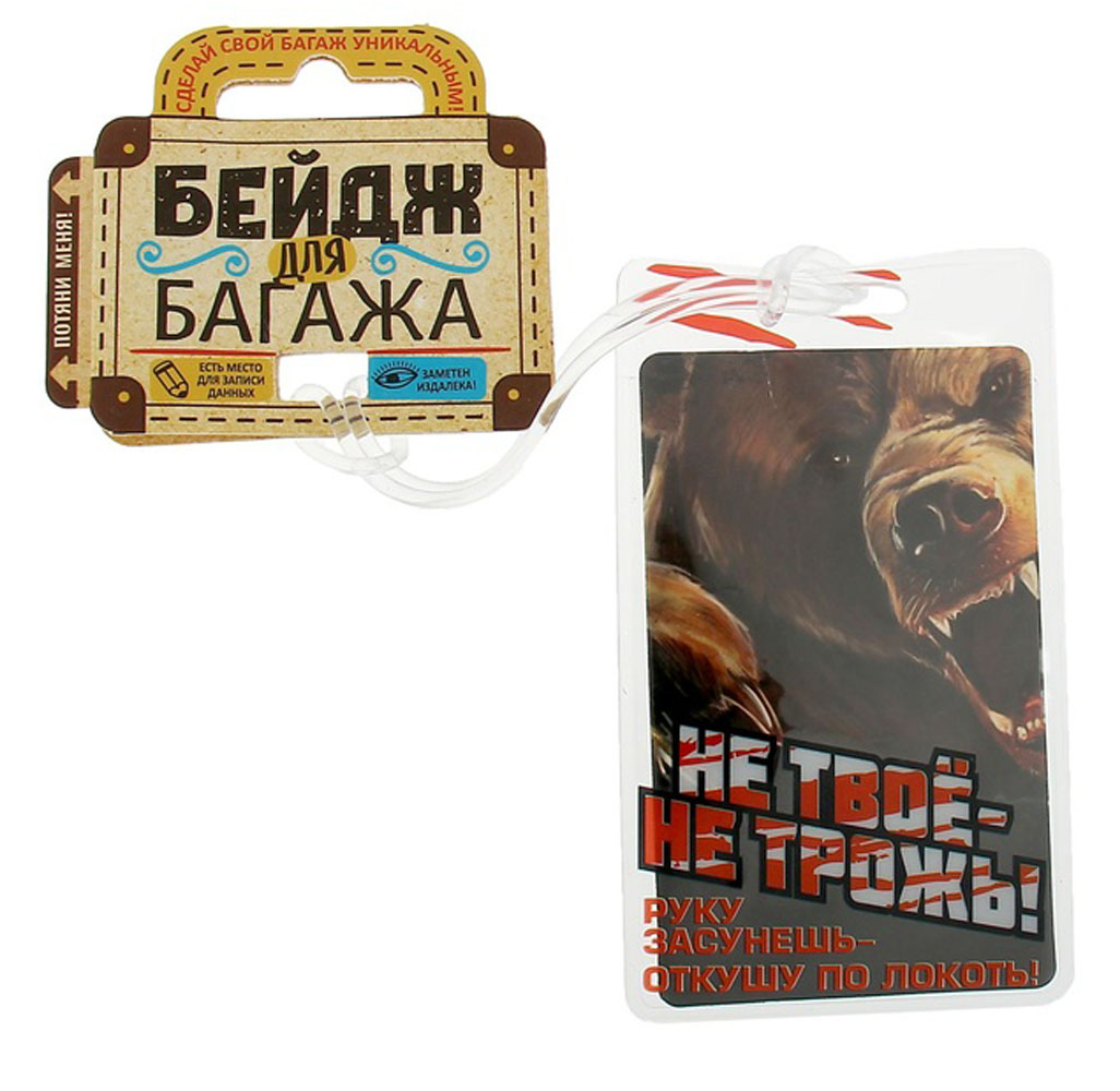 Бирка на чемодан Sima-land Не твое - не трожь, 6,5 х 11 см. 1156282 hifiman he 1000 купить