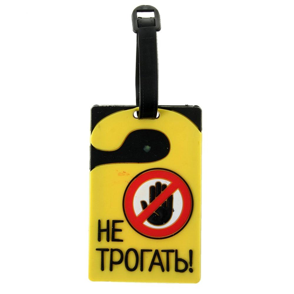 Бирка на чемодан Sima-land Не трогать 6,4 х 10 см180759Бирка на чемодан необходима каждому путешественнику! Яркий аксессуар сразу же привлекает внимание, поэтому вы легко отыщете свой чемодан на транспортной ленте. А благодаря уникальному красочному дизайну и месту для записи контактных данных риск потерять или перепутать ваш чемодан практически отсутствует.Аксессуар выполнен из резины, он не боится воды, устойчив к стиранию поверхности, будет радовать вас во многих поездках.