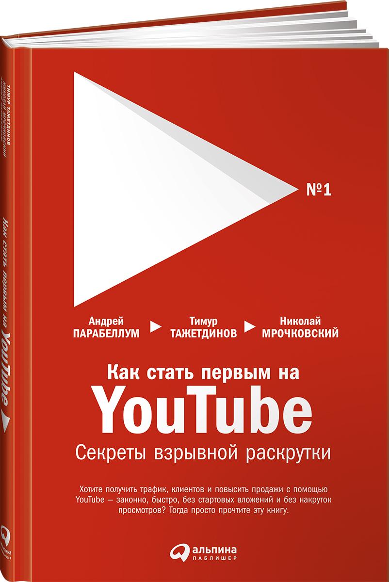 Николай Мрочковский, Андрей Парабеллум, Тимур Тажетдинов Как стать первым на Youtube. Секреты взрывной раскрутки уход за волосами после окрашивания