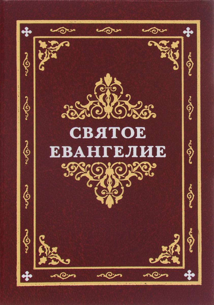 Святое Евангелие (миниатюрное издание). В. П. Коршунов