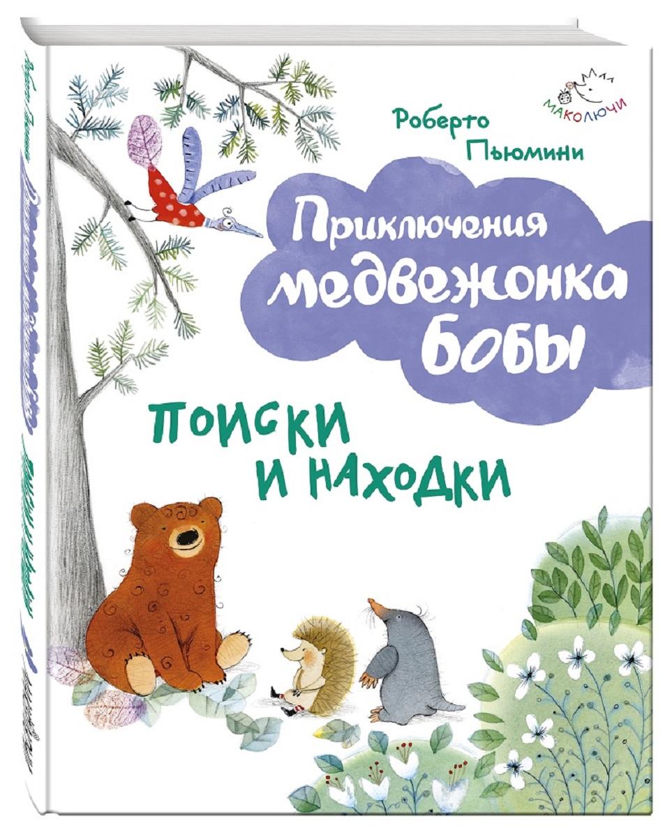 купить Роберто Пьюмини Поиски и находки по цене 279 рублей