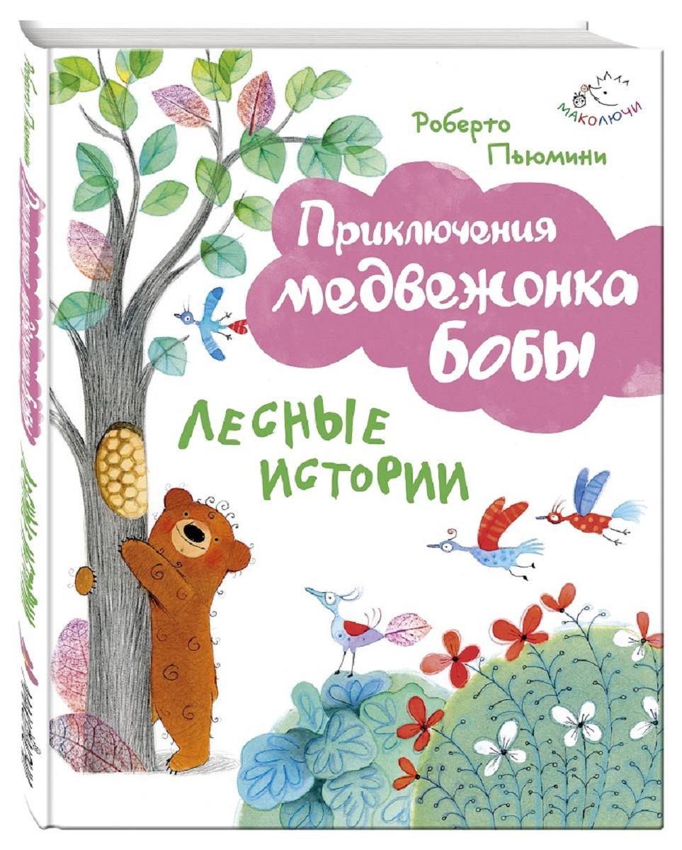 купить Роберто Пьюмини Лесные истории по цене 279 рублей