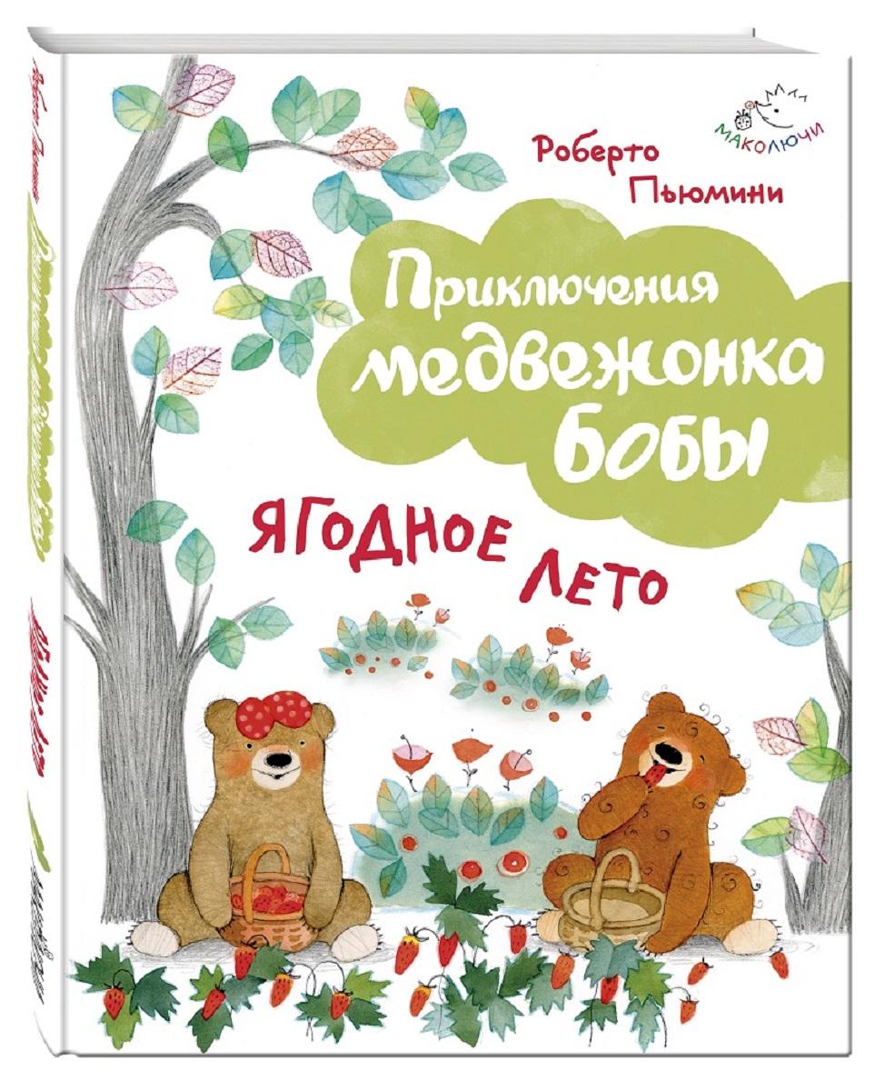 Zakazat.ru: Ягодное лето. Роберто Пьюмини