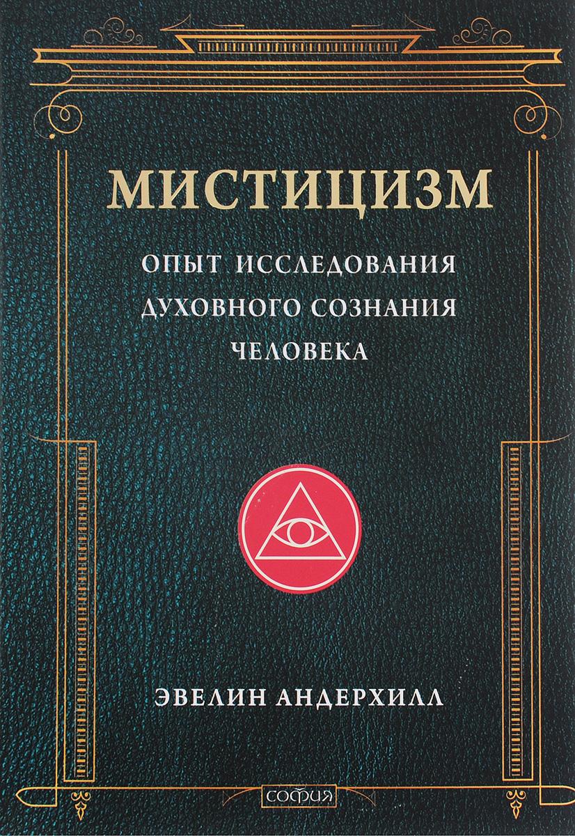 Мистицизм. Опыт исследования духовного сознания человека. Эвелин Андерхилл