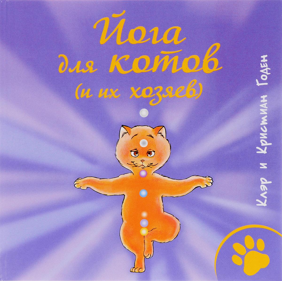 Годен Клэр и Кристиан Йога для котов (и их хозяев) годен клэр и кристиан подлинный дзен для котов и их хозяев