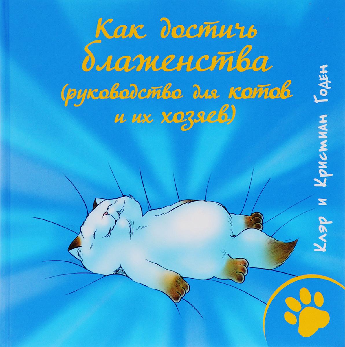 Как достичь блаженства (руководство для кошек и их хозяев). Годен Клэр и Кристиан