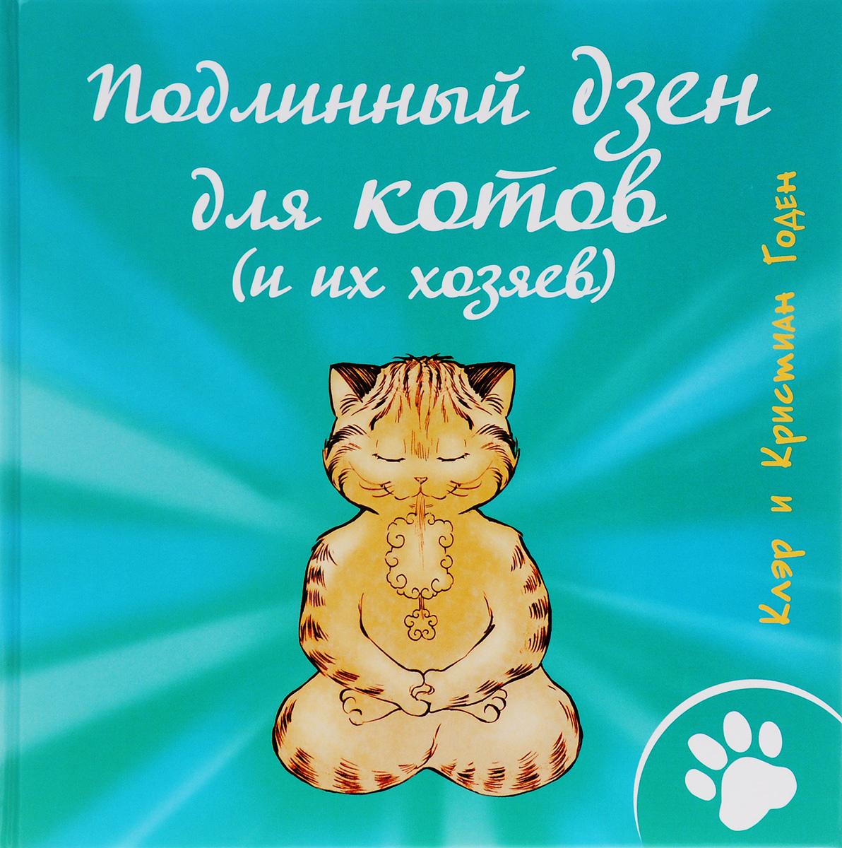 Подлинный дзен для котов (и их хозяев). Годен Клэр и Кристиан