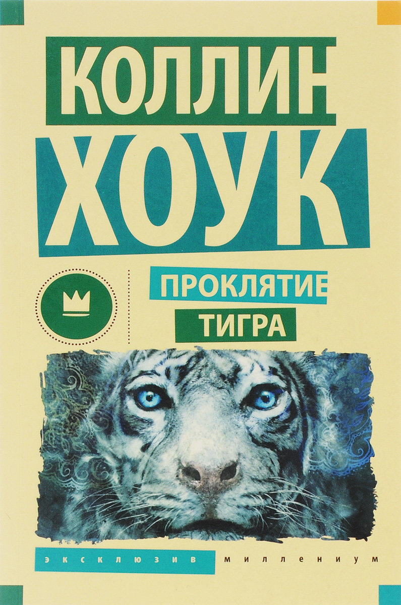 Коллин Хоук Проклятие тигра