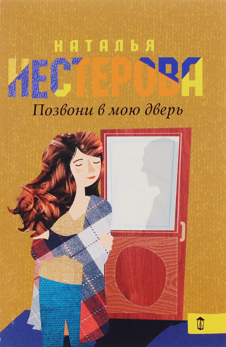 9785170963430 - Наталья Нестерова: Позвони в мою дверь - Книга