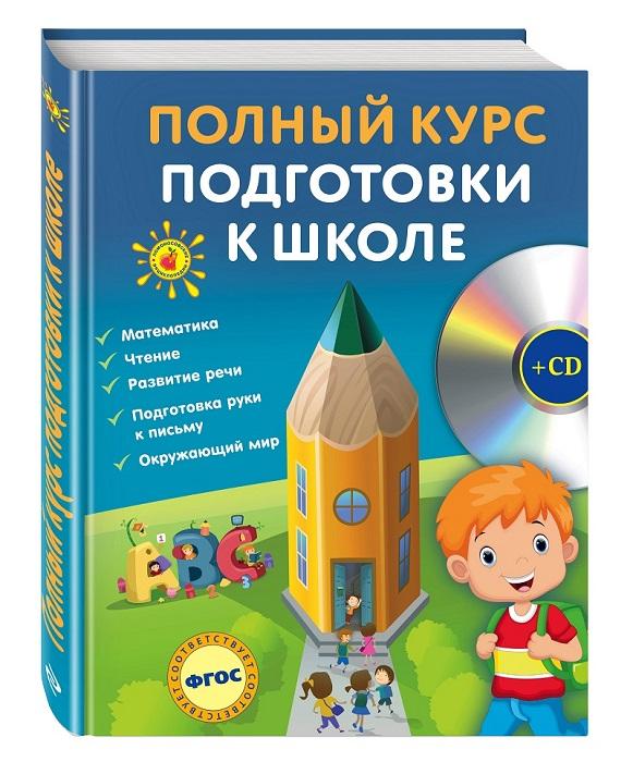 Полный курс подготовки к школе (+ CD)