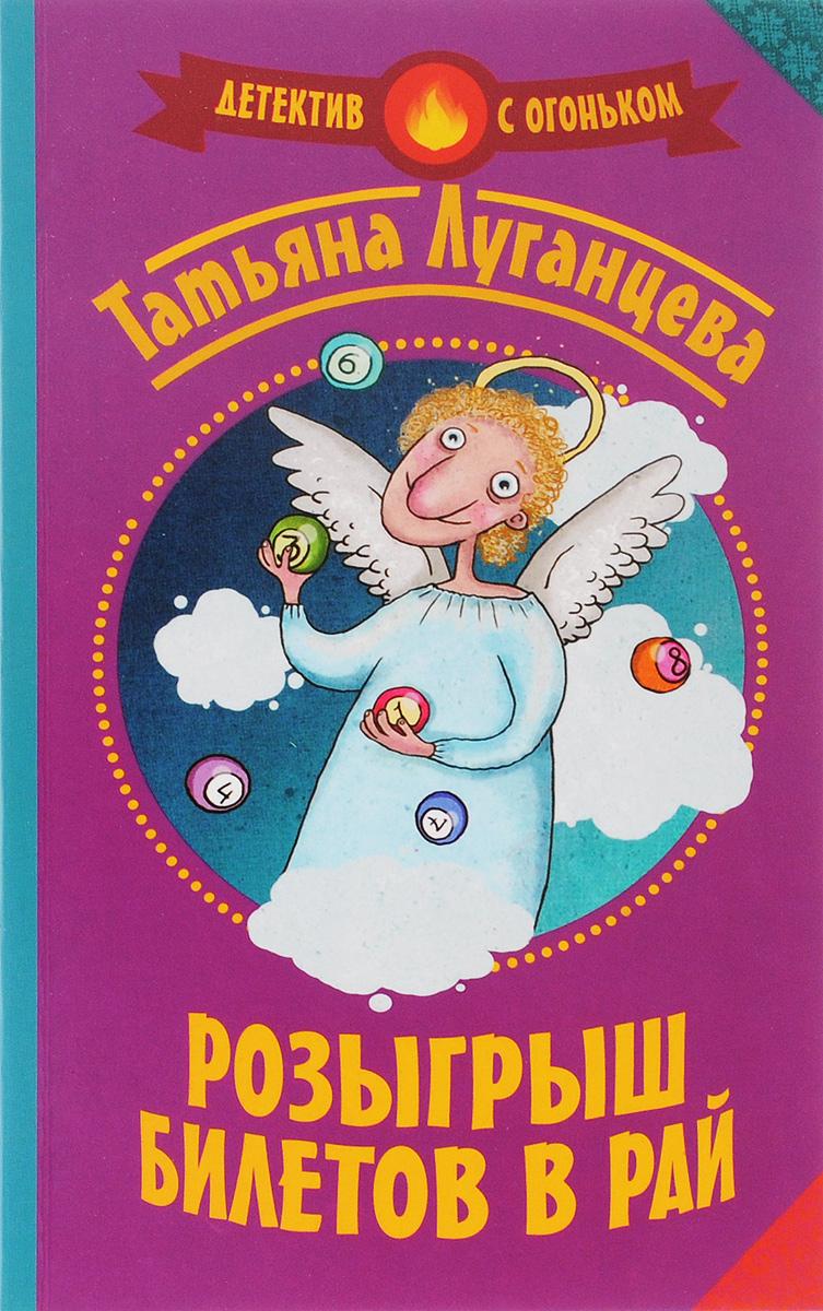 Татьяна Луганцева Розыгрыш билетов в рай куплю б у главный цилиндр на изитроник опель астра