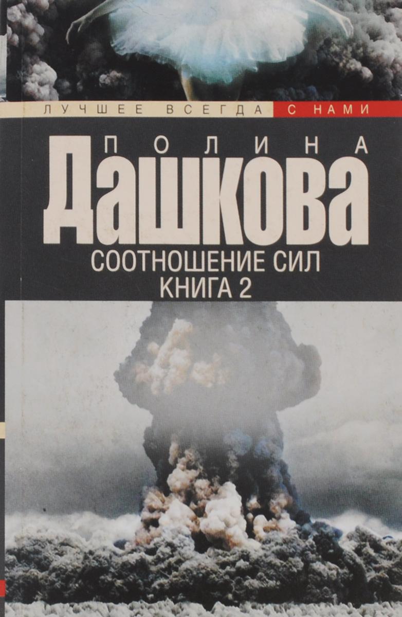 Полина Дашкова Соотношение сил. Книга 2