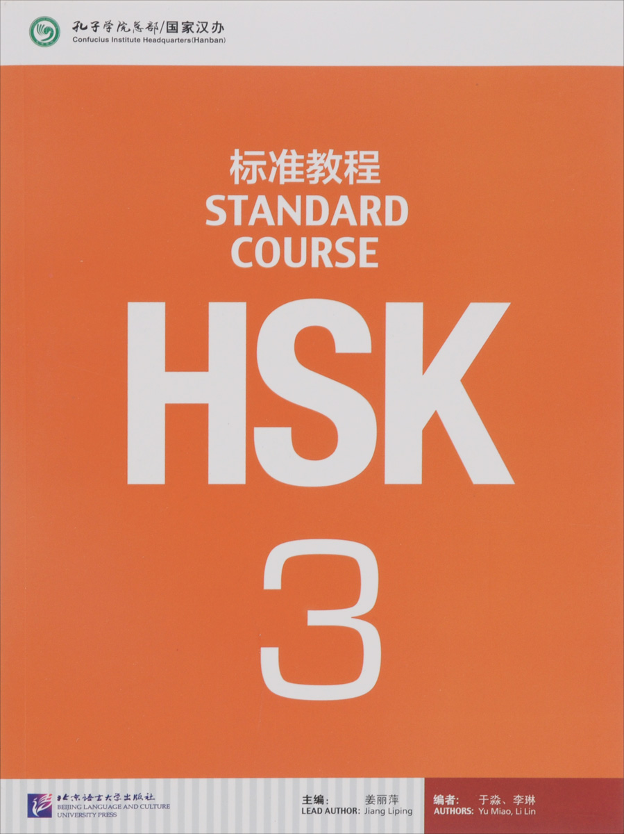 HSK Standard Course 3 (+MP3) long qingtao jin shunian cai yunling liu chaoying intensive course of new hsk level 6 cd
