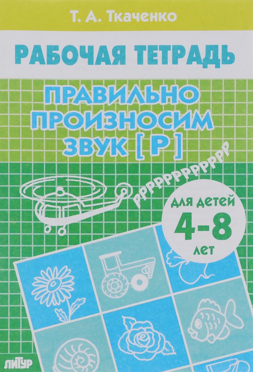 Т. А. Ткаченко Правильно произносим звук [Р]. Для детей 4-8 лет ISBN: 978-5-9780-0848-7