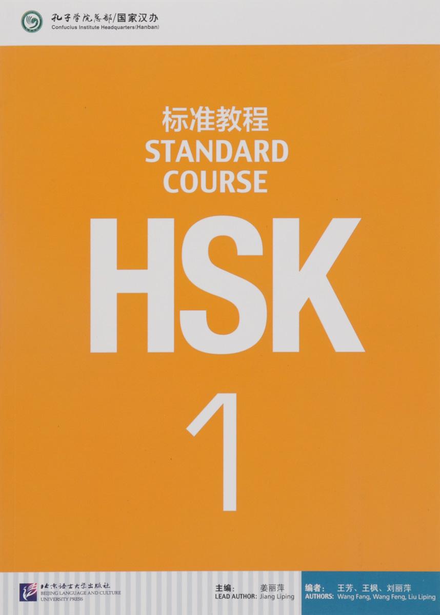 HSK Standard Course 1 (+MP3) bga132 bga152 burn in socket bga adapter ic test socket for bga88 bga136 flash testing programmer adapter open frame structure