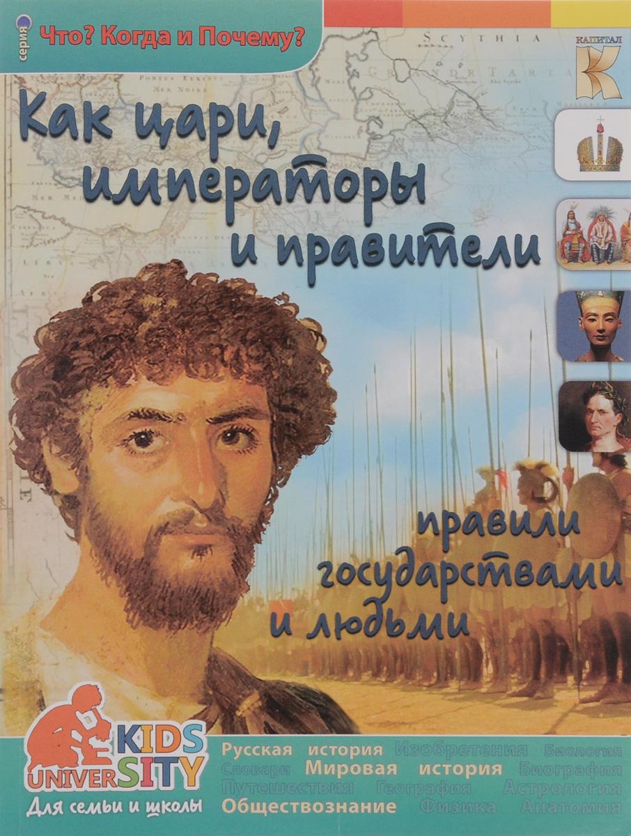 Как цари, императоры и правители правили государствами и людьми