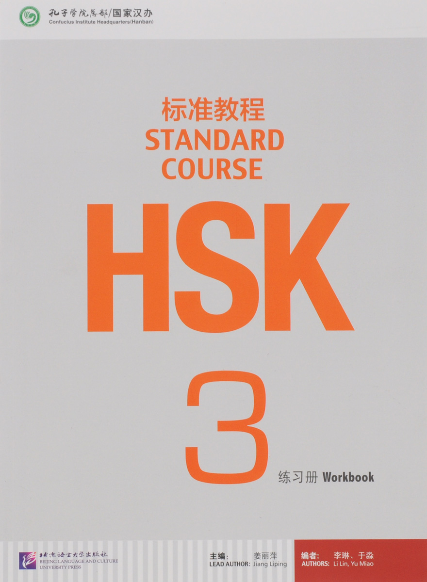 HSK Standard Course 3: Workbook (+MP3) bilingualism as teaching aid
