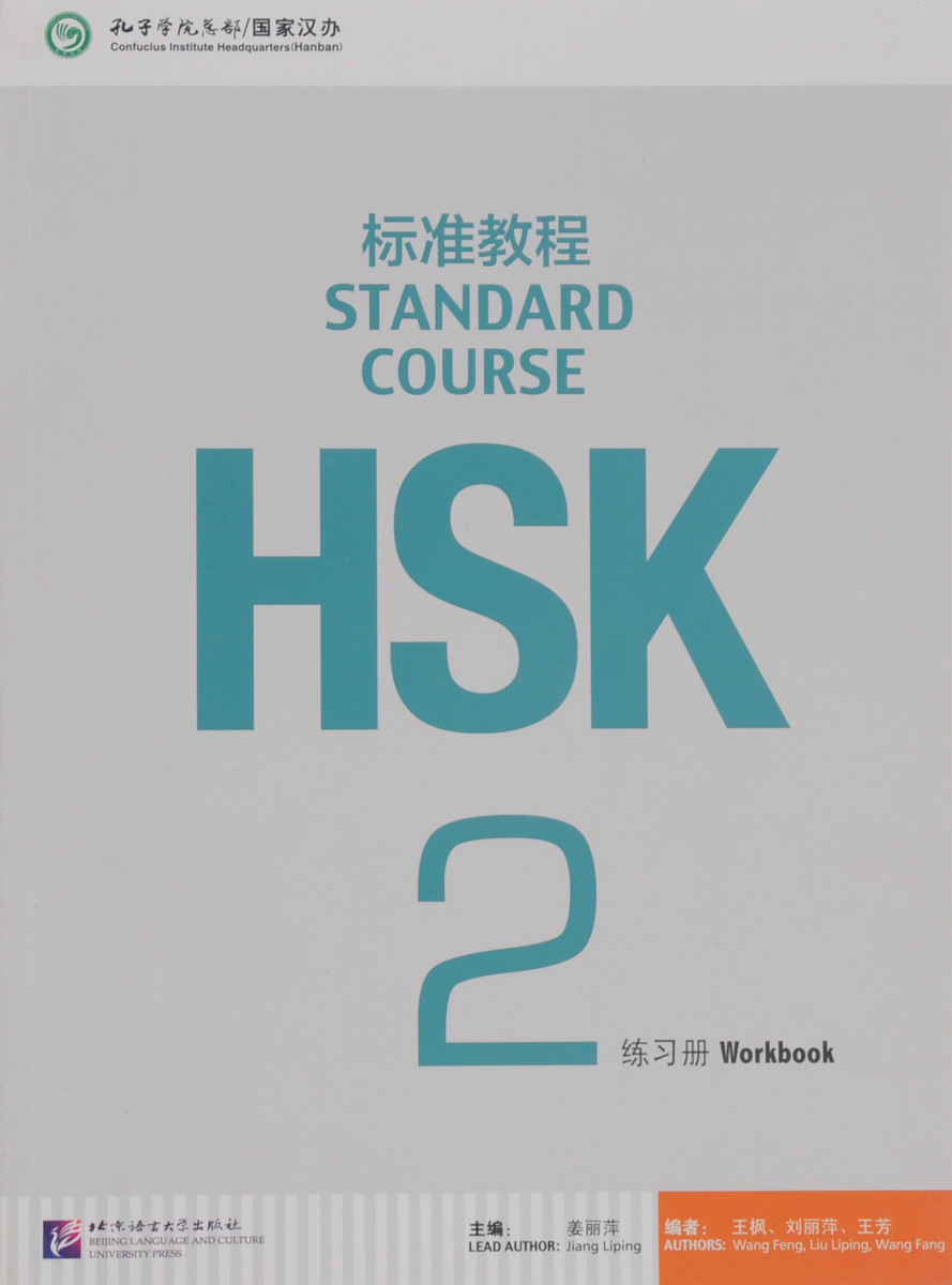 HSK Standard Course 2: Workbook (+MP3) bilingualism as teaching aid