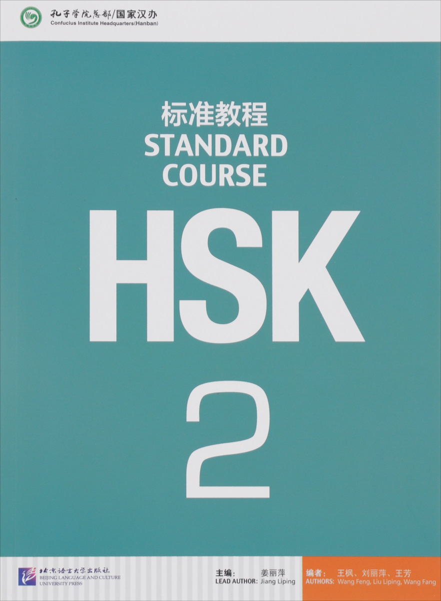HSK Standard Course 2 (+ MP3) bilingualism as teaching aid