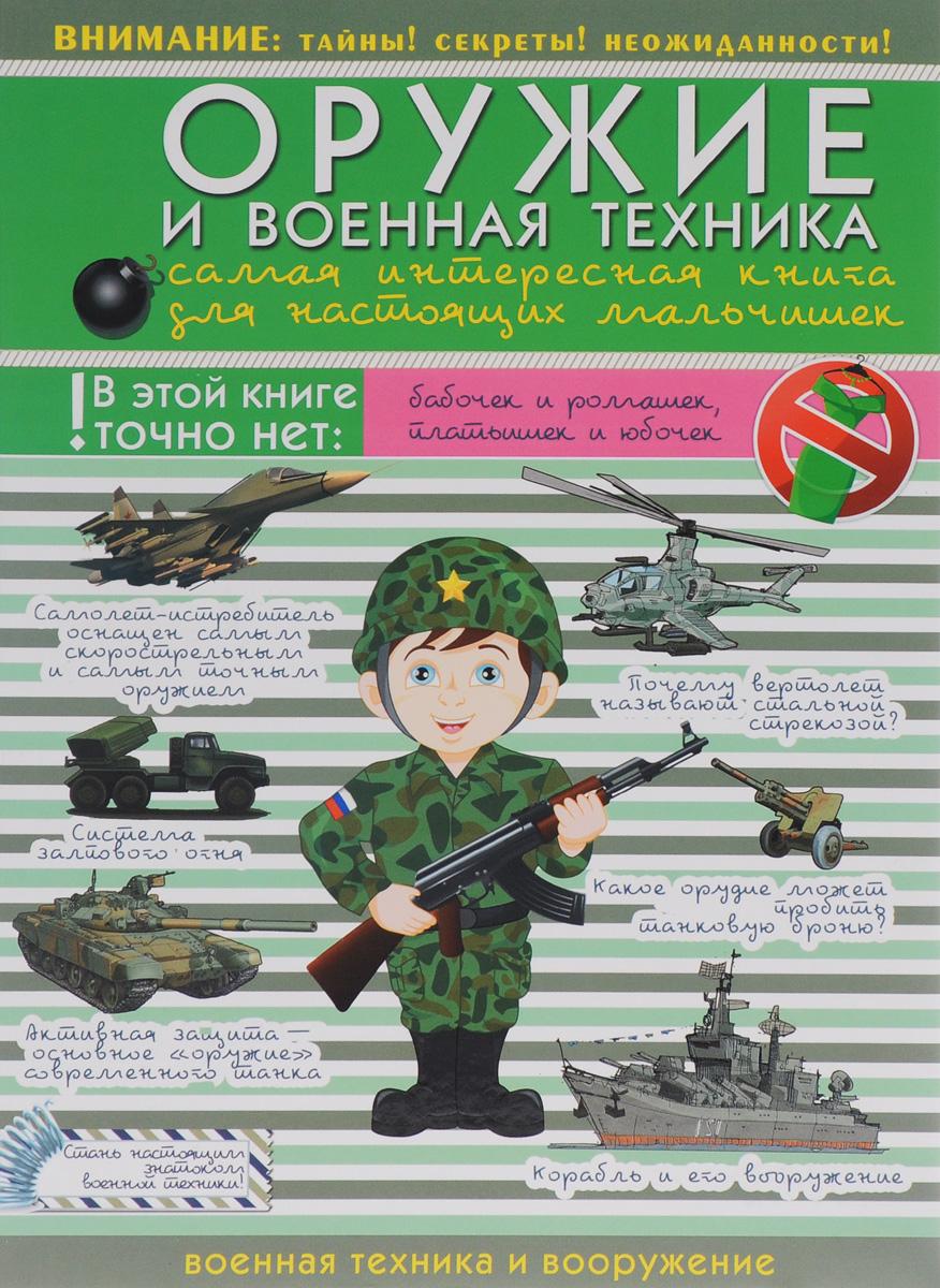 В. В. Ликсо Оружие и военная техника. Самая интересная книга для настоящих мальчишек военная техника 0 кн звездочка
