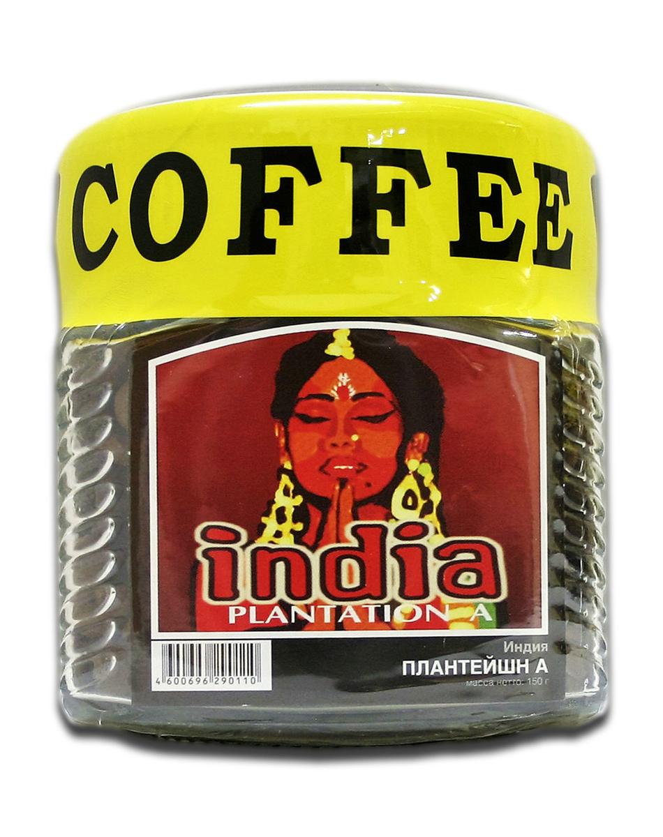 Блюз Индия Плантейшн А кофе в зернах, 150 г (банка)4600696090031Арабика, выращенная на кофейных плантациях Индии, обладает приятным, горьковатым вкусом и сильным, хорошо выраженным ароматом. Настой кофе Блюз Индия Плантейшн А насыщенный, с низкой кислотностью.В Индию кофе был занесен в начале XVII столетия магометанским паломником Баба Буданом, который и начал разводить его на холмах близ Майсура. Многие знатоки относят индийский кофе к экстра-классу, а лучшие сорта сравнивают с колумбийским кофе. В колыбели цивилизаций - Индии, кофе пьют даже слоны! Так, в индийском городе Удупи прирученные слоны из храма Шри Кришны ежедневно выпивают по одному ведерку кофе после каждой еды. Если будете пить кофе, вы станете сильным, как слон - улыбаются местные жители.Кофе: мифы и факты. Статья OZON Гид