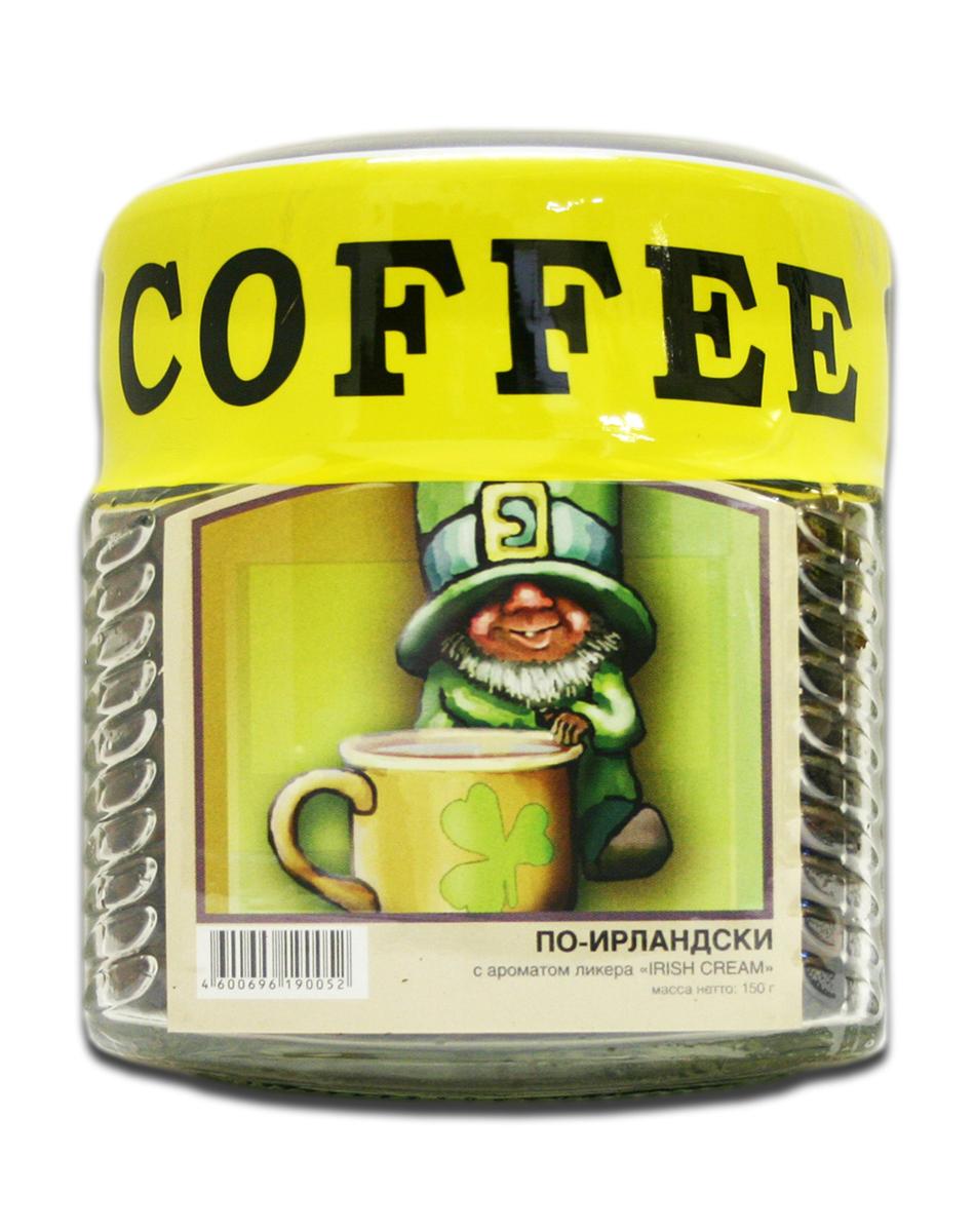 Блюз Ароматизированный По-ирландски (Irish Cream) кофе в зернах, 150 г (банка) блюз эспрессо по ирландски кофе молотый в капсулах 10 шт