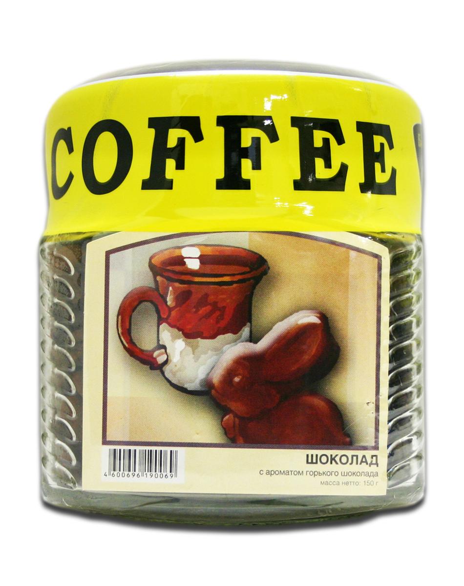Блюз Ароматизированный Шоколад кофе в зернах, 150 г (банка) блюз ароматизированный шоколад кофе молотый 200 г