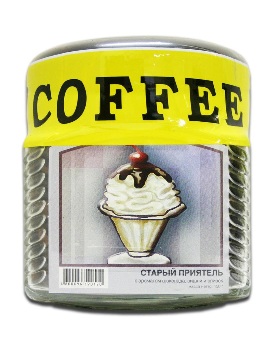 Блюз Ароматизированный Старый приятель кофе в зернах, 150 г (банка)4600696190120Имя сорта Блюз Старый приятель повторяет название популярного кофейного коктейля. В основе его необычного, но привлекательного вкуса - крепкий кофе, смягченный нежными сливками, приглушенный бархатными волнами сладкого шоколада, подчеркнутый кислинкой вишневого сока. Все эти компоненты призваны придать вашему старому приятелю кофе ту новизну, которую всегда чувствуешь при общении с истинными друзьями.