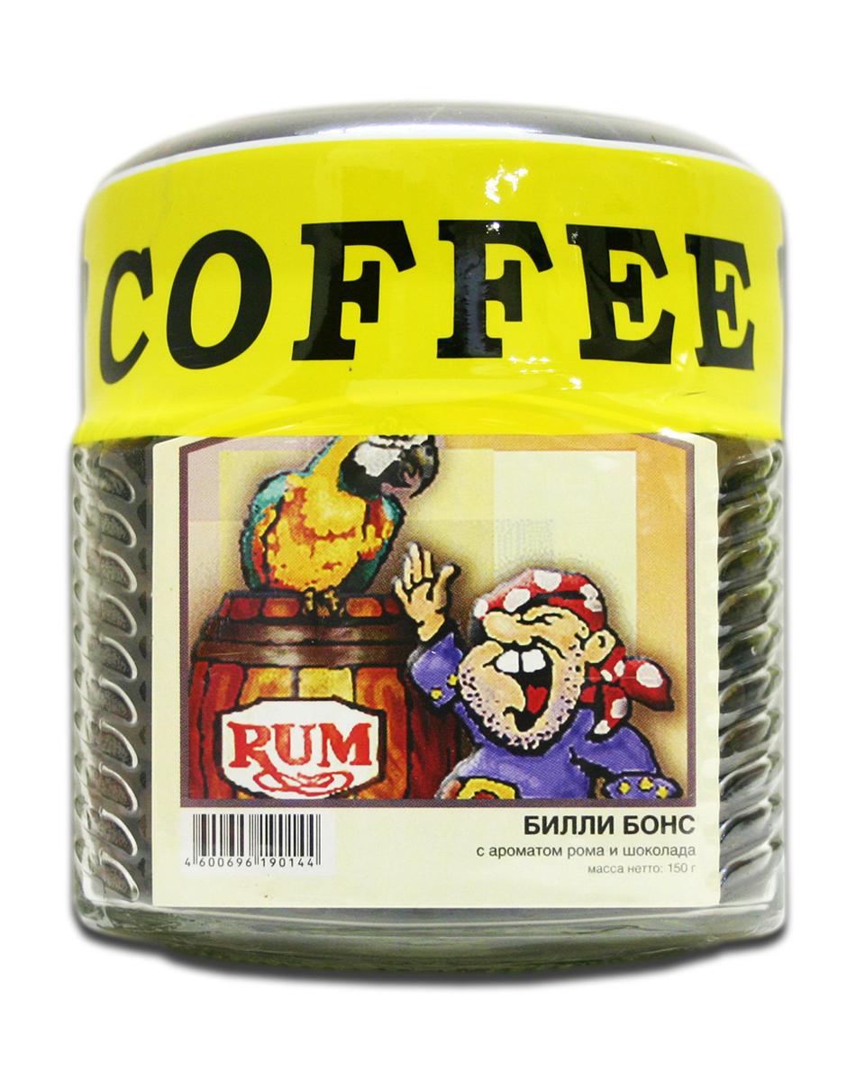 Блюз Ароматизированный Билли Бонс кофе в зернах, 150 г (банка)4600696190144Ароматизированный кофе Блюз Билли Бонс. Шутливое название этому сорту кофе дали, прежде всего из-за приверженности всех известных науке пиратов и Билли Бонса, в частности, к крепкому, обжигающему ямайскому рому. Столь любимый во все времена аромат этого напитка, приготовленного из сахарного тростника, смягчили вкусом молочного шоколада. Кофе с ароматом рома и шоколада, Билли Бонс выпил бы с еще большим удовольствием, и с большей пользой для здоровья.Кофе: мифы и факты. Статья OZON Гид