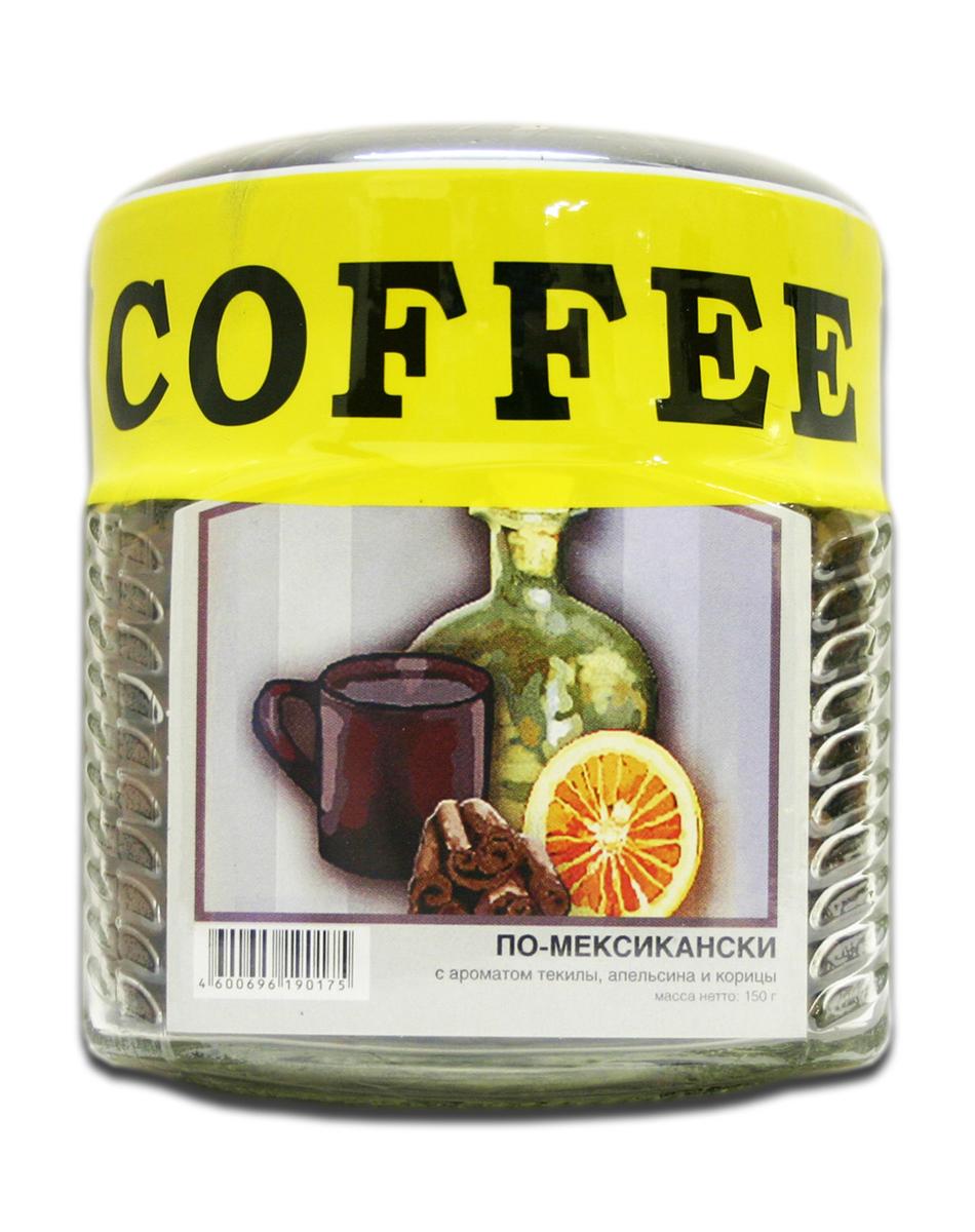 Блюз Ароматизированный По-мексикански кофе в зернах, 150 г (банка) блюз эспрессо форте кофе молотый в капсулах 55 г