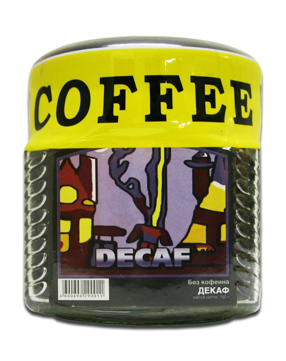 Блюз Декаф (без кофеина) кофе в зернах, 150 г (банка)4600696290011Блюз Декаф - подобранная смесь кофейных зерен вида арабика, прошедших специальную обработку по новой технологии Swiss Water Process без применения каких-либо химикатов. Эта технология позволяет значительно снизить содержание кофеина в зрелом зерне, не изменяя его вкусовых характеристик, и дает возможность людям с повышенным артериальным давлением наслаждаться чашечкой густого ароматного кофе без опасений за свое здоровье.