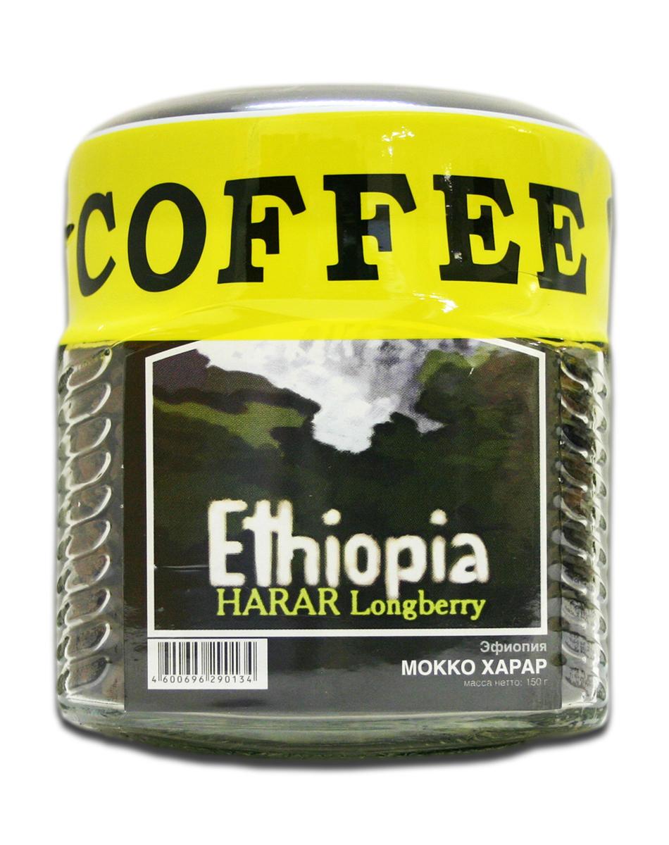 Блюз Эфиопия Мокко Харрар кофе в зернах, 150 г (банка)4600696290134Блюз Эфиопия Мокко Харрар - арабика из восточной части Эфиопии, родины кофе. Этот сорт собирается вручную на высоте 1000-1500 м над уровнем моря в высокогорных окрестностях города Харар. Напиток имеет мягкий насыщенный шоколадный вкус, тонкий аромат, и легкую кислинку. Настой насыщенный и густой, с долгим, немного горьковатым оригинальным послевкусием.Кофе: мифы и факты. Статья OZON Гид