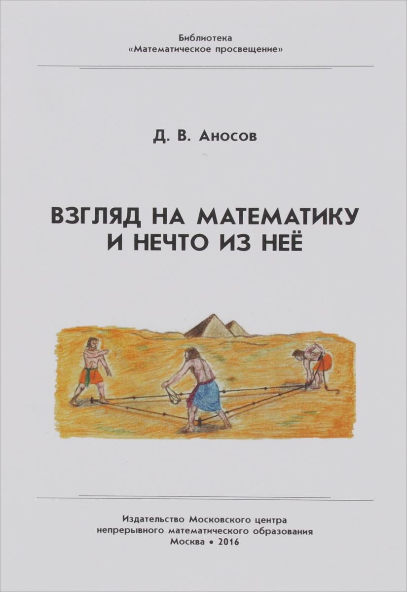 Д. В. Аносов Взгляд на математику и нечто из неё ноктюрн пифагора