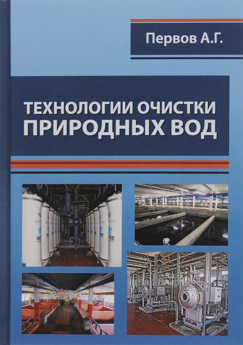 Технологии очистки природных вод. Учебник