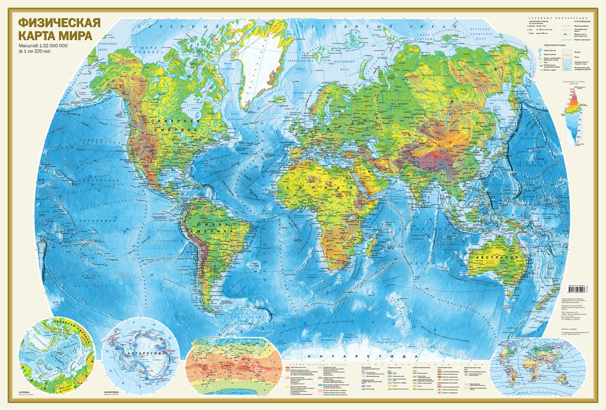 Физическая карта мира
