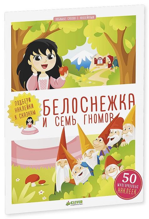 Сандра Лебрюн Белоснежка и семь гномов (+ наклейки) детские наклейки монстер хай monster high альбом наклеек