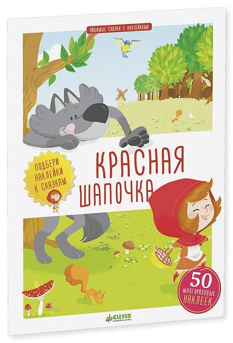 Сандра Лебрюн Красная Шапочка (+ наклейки) детские наклейки монстер хай monster high альбом наклеек