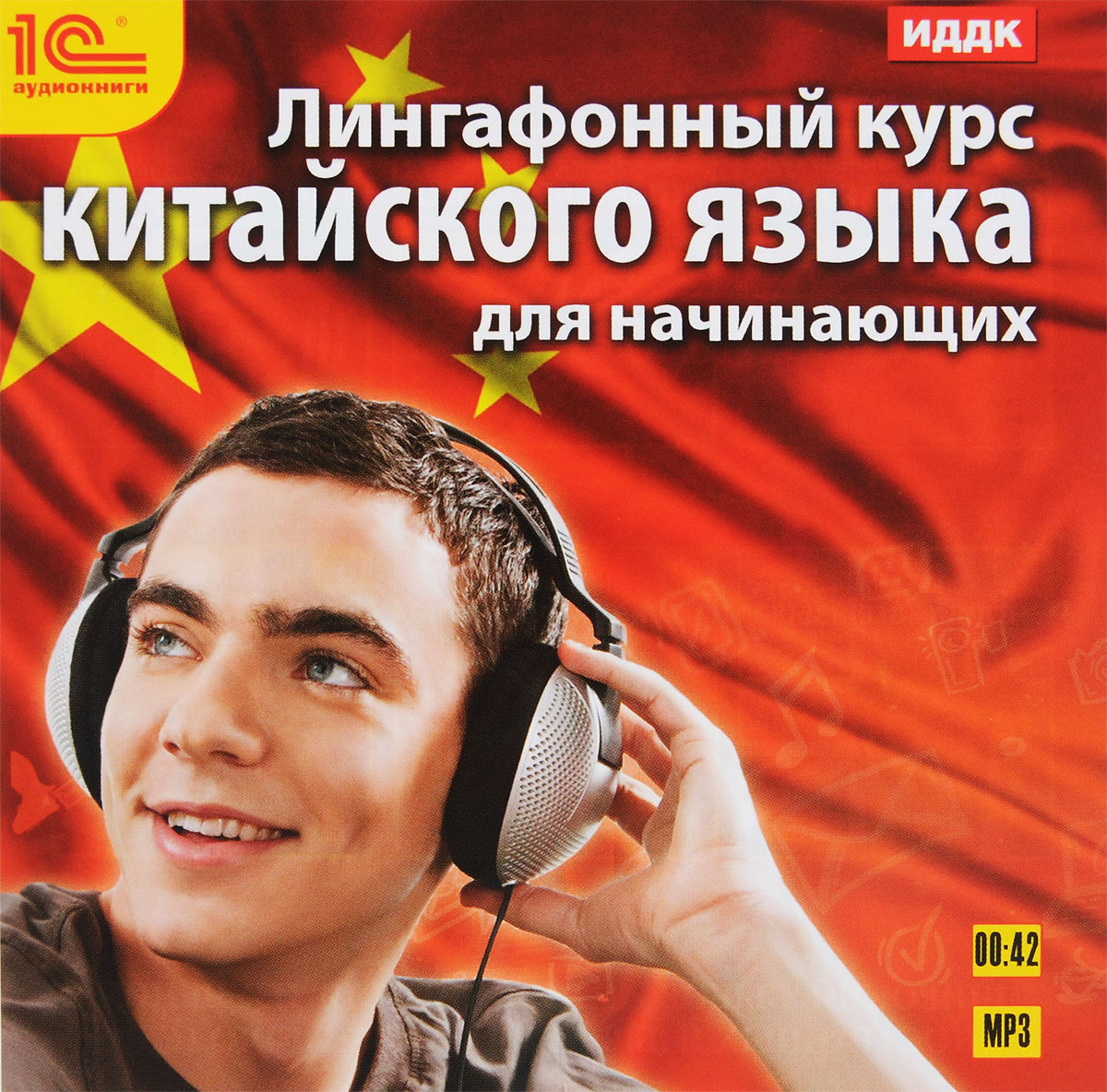 1С:Аудиокниги. Лингафонный курс китайского языка для начинающих