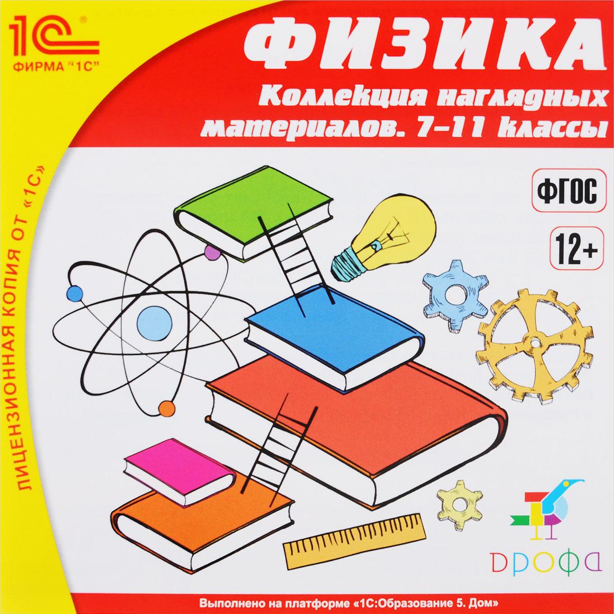 1С:Школа. Физика. Коллекция наглядных материалов. 7-11 класс (ФГОС)