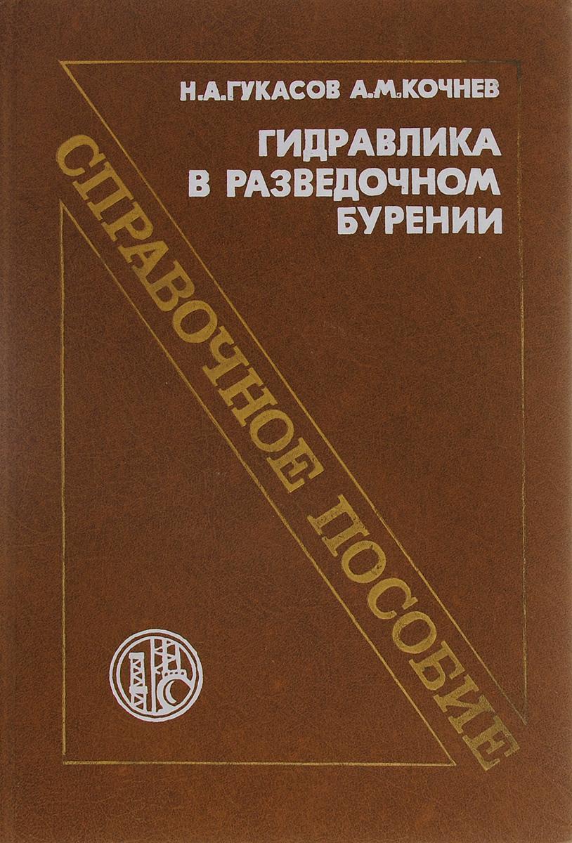 Н. А. Гукасов, А. М. Кочнев Гидравлика в разведочном бурении