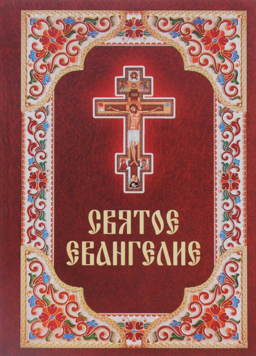 Святое Евангелие твоё святое имя степан