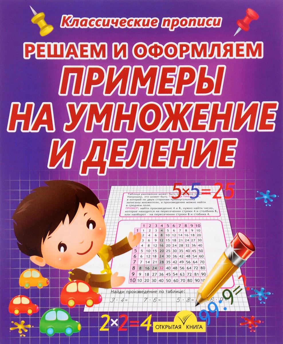 Решаем и оформляем. Примеры на умножение и деление ISBN: 978-985-7151-10-3 о е васильева решаем примеры 3 4 классы