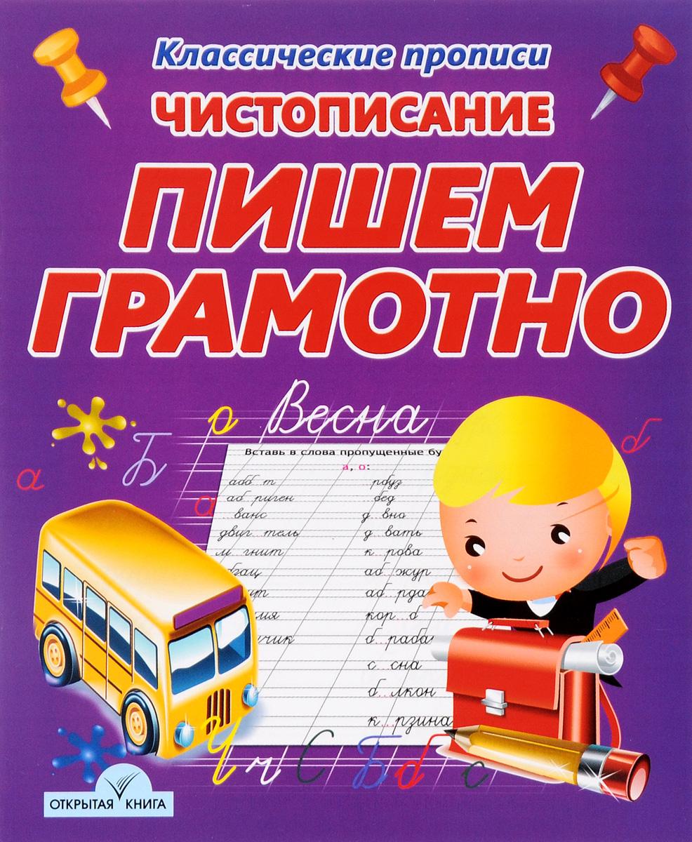 Чистописание. Пишем грамотно чистописание для дошкольников