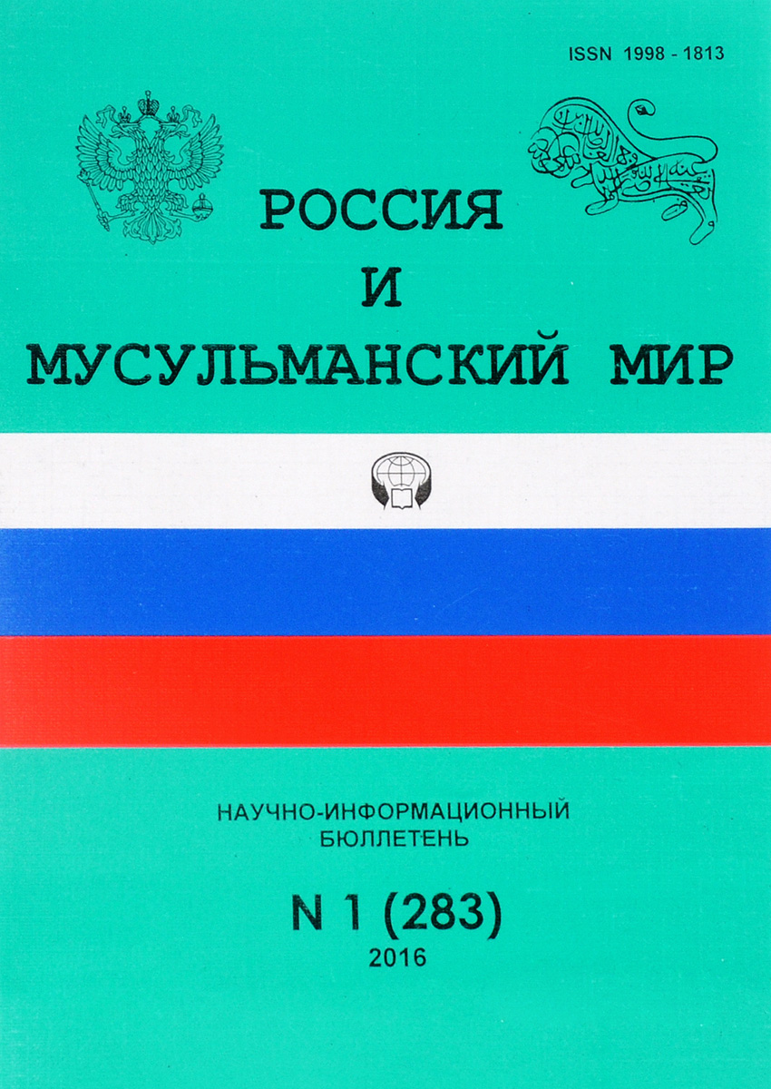 Россия и мусульманский мир, №1(283), 2016 россия и мусульманский мир 3 273 2015