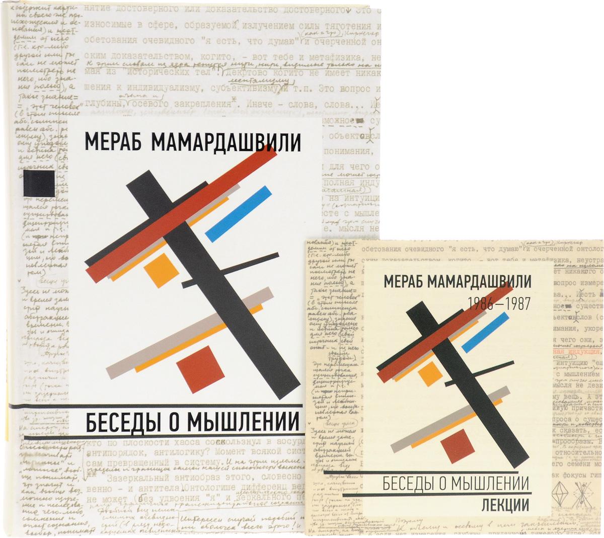М. К. Мамардашвили Беседы о мышлении (+ CD) мамардашвили м беседы о мышлении cd