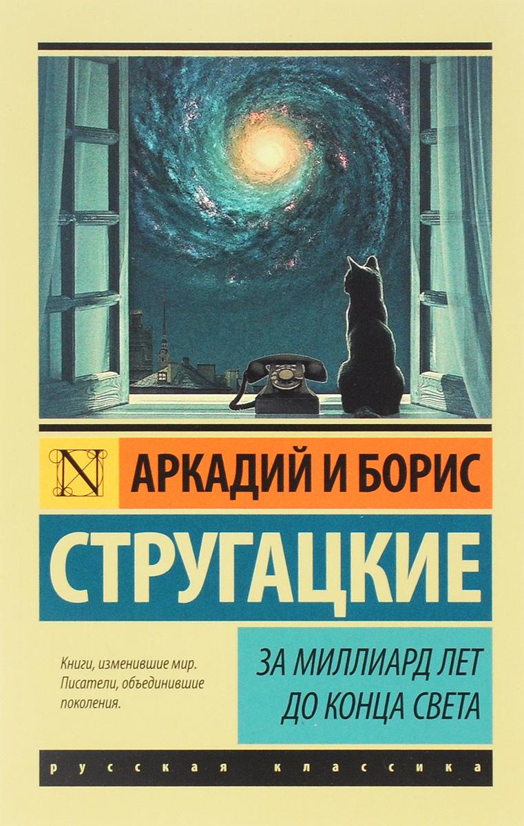 9785170963317 - Аркадий и Борис Стругацкие: За миллиард лет до конца света - Книга