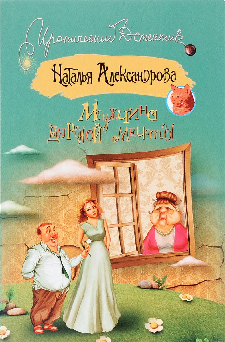 Наталья Александрова Мужчина дурной мечты хозяин уральской тайг