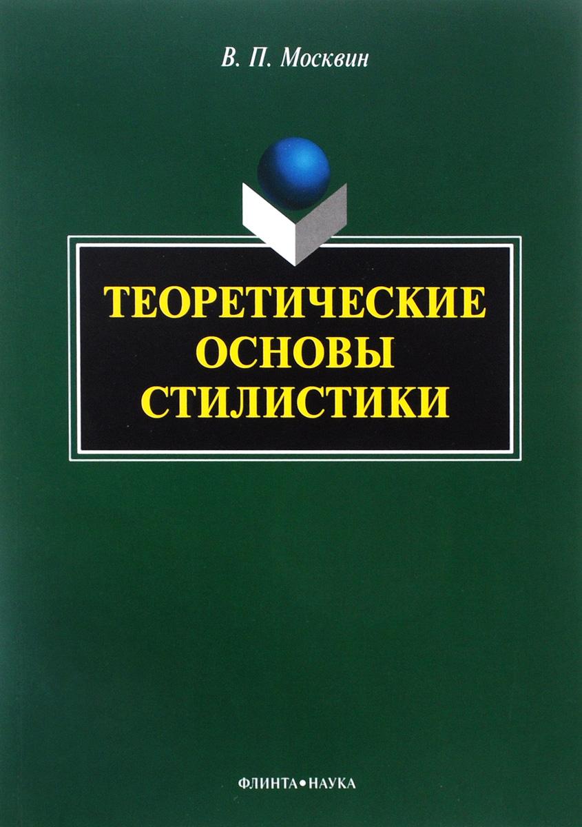 Теоретические основы стилистики. В. П. Москвин