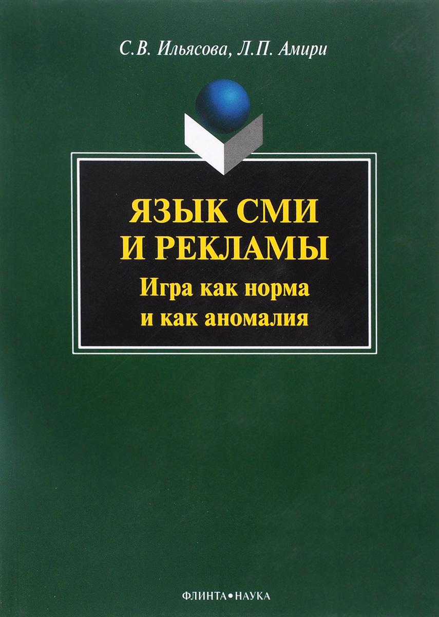 С. В. Ильясова, Л. П. Амири Язык СМИ и рекламы. Игра как норма и как аномалия игра l игра барбоскины
